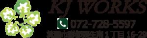 木の家づくり工務店ケイ・ジェイ・ワークス